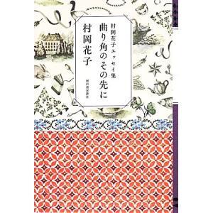 曲り角のその先に 村岡花子エッセイ集/村岡花子(著者)