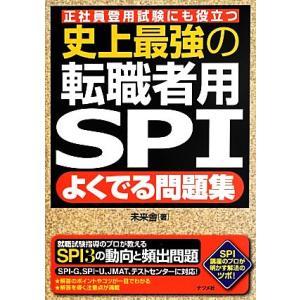 史上最強の転職者用SPI よくでる問題集 正社員登用試験にも役立つ/未来舎(著者)