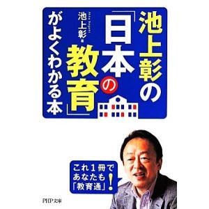 池上彰の「日本の教育」がよくわかる本 PHP文庫/池上彰(著者)