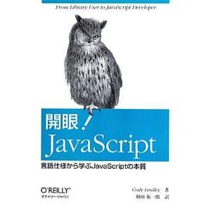 開眼!JavaScript 言語仕様から学ぶJavaScriptの本質/コディ・リンドレー(著者),...