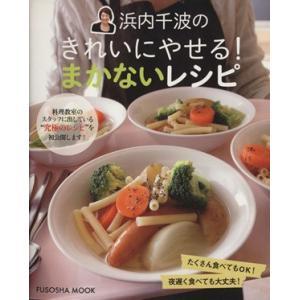 浜内千波のきれいにやせる!まかないレシピ FUSOSHA MOOK/浜内千波(著者)