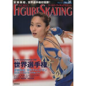 ワールド・フィギュアスケート(No.28)/ワールドフィギュアスケート(編者) bookoffonline