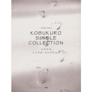 コブクロ シングル・コレクション PIANO SOLO/芸術・芸能・エンタメ・アート(その他)|bookoffonline