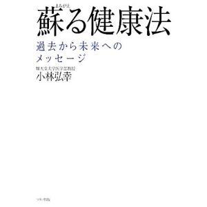蘇る健康法/小林弘幸(著者)|bookoffonline