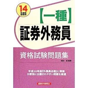 証券外務員[一種]資格試験問題集(14年度版受験用)/植田進(その他)