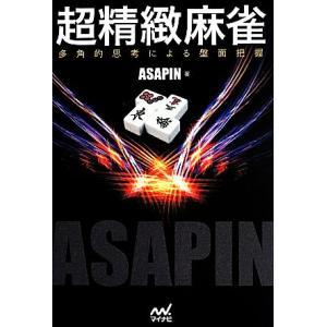 超精緻麻雀 多角的思考による盤面把握/ASAPIN(著者)