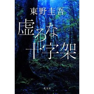 虚ろな十字架/東野圭吾(著者)
