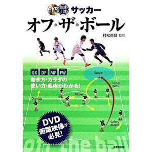 最速上達サッカー オフ・ザ・ボール/村松尚登(その他)|bookoffonline
