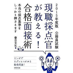 公務員試験 現職採点官が教える!合格面接術(2015年度版)/春日文生(著者)|bookoffonline