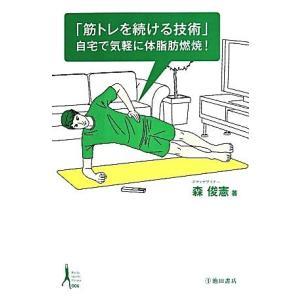 筋トレを続ける技術 自宅で気軽に体脂肪燃焼 Ikeda sports library/森俊憲(著者)