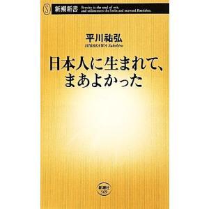 日本人に生まれて、まあよかった 新潮新書569/平川祐弘(著者)|bookoffonline