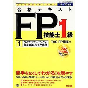 合格テキストFP技能士1級 '14-'15年版1の商品画像|ナビ