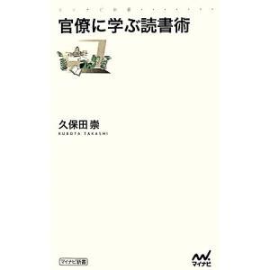 官僚に学ぶ読書術 マイナビ新書/久保田崇(著者)...