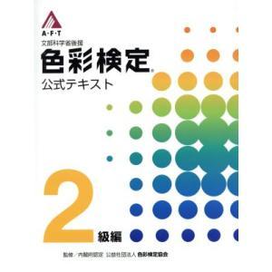 文部科学省後援 A・F・T色彩検定 公式テキスト 2級編/A・F・T対策テキスト編集委員会(編者)|bookoffonline
