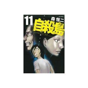 自殺島(11) ジェッツC/森恒二(著者)