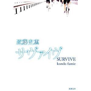 サヴァイヴ 新潮文庫/近藤史恵(著者)
