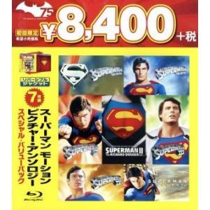 スーパーマン モーション・ピクチャー・アンソロジー スペシャル・バリューパック(Blu−ray Disc)/(洋画)