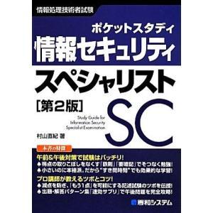 ポケットスタディ 情報セキュリティスペシャリスト 第2版/村山直紀(著者)|bookoffonline