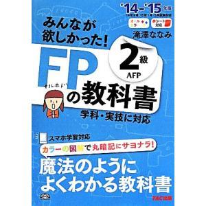 みんなが欲しかった!FPの教科書2級AFP('14−'15年版)/滝澤ななみ(著者)