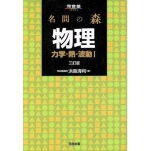 名問の森 物理 三訂版【力学・熱・波動I】 河...の関連商品2