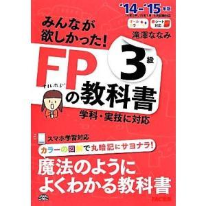 みんなが欲しかった!FPの教科書3級('14−'15年版)/滝澤ななみ(著者)