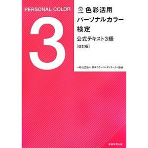 色彩活用パーソナルカラー検定公式テキスト3級 改訂版/NPO法人 日本カラーコーディネーター協会(編者)|bookoffonline