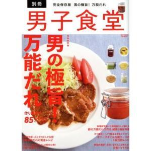 男子食堂別冊 男の極旨!万能だれ BEST MOOK SERIES48/実用書(その他)|bookoffonline