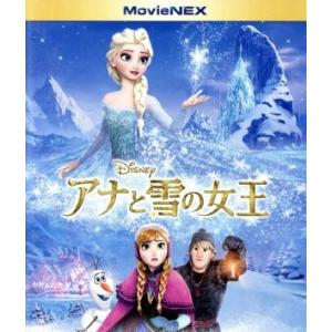 アナと雪の女王 MovieNEX ブルーレイ+DVDセット(Blu-ray Disc)/(ディズニー)