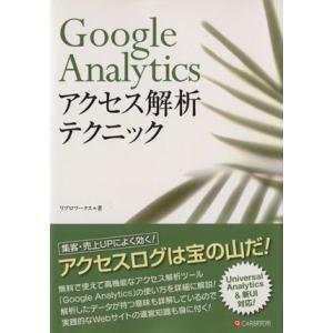 Google Analyticsアクセス解析テクニック/リブロワークス(著者)