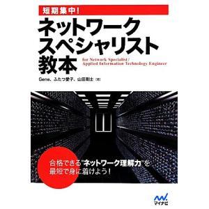 短期集中!ネットワークスペシャリスト教本/Gene(著者),ふたつ愛子(著者)|bookoffonline