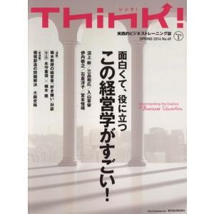 Think!(No.49) この経営学がすごい!/ビジネス・経済(その他)|bookoffonline