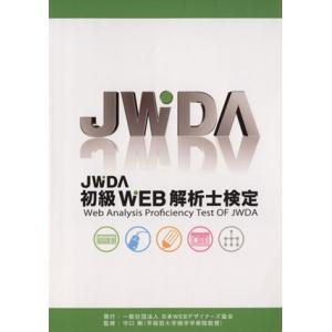 JWDA初級ウェブ解析士検定テキスト/守口剛(その他)