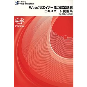 Webクリエイター能力認定試験エキスパート問題集  (XHTML1.0対応)/情報・通信・コンピュー...