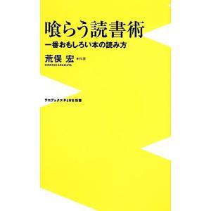 喰らう読書術 一番おもしろい本の読み方 ワニブックスPLUS新書/荒俣弘(著者)|bookoffonline