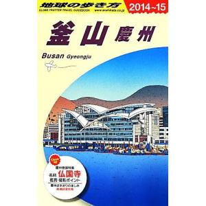 釜山・慶州(2014〜15) 地球の歩き方/地球の歩き方編集室(編者)