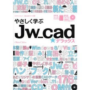 やさしく学ぶ Jw−cad☆デラックス エクスナレッジムック Jw_cadシリーズ/Obra Club(著者)