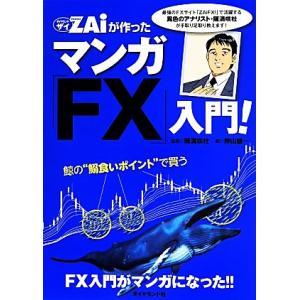 ZAiが作ったマンガ「FX」入門!/陳満咲杜(著者),押山雄一(その他)