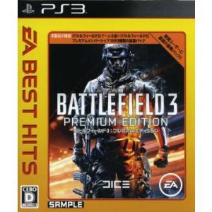 バトルフィールド3 プレミアム・エディション EA BEST HITS/PS3|bookoffonline