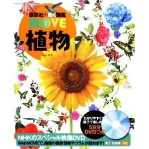 植物 講談社の動く図鑑MOVE/講談社(編者),天野誠(その他),斎木健一(その他)