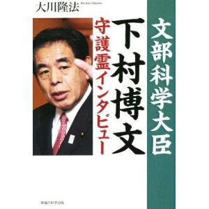 文部科学大臣 下村博文 守護霊インタビュー/大川隆法(著者)