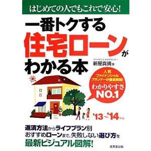 一番トクする住宅ローンがわかる本('13−14年版) はじめての人でもこれで安心!/新屋真摘(著者)