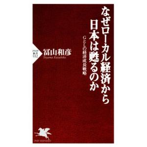 なぜローカル経済から日本は甦るのか PHP新書/冨山和彦(著者)