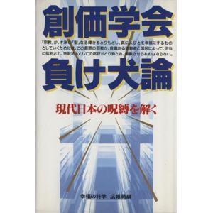 創価学会負け犬論 現代日本の呪縛を解く/幸福の科学広報局(編者)