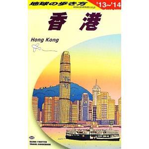 香港(2013〜2014年版) 地球の歩き方D09/地球の歩き方編集室(編者)