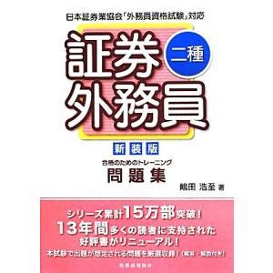 証券外務員二種合格のためのトレーニング 日本証券業協会「外務員資格試験」対応/嶋田浩至(著者)