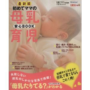 初めてママの母乳育児安心BOOK ベネッセ・ムックたまひよブックス/ベネッセコーポレーション(その他)|bookoffonline
