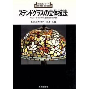 ステンドグラスの立体技法 ティファニーランプ、テラリウム他の製図から製作まで 新技法シリーズ/ステンドグラスアートスクール(編者)|bookoffonline