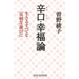 辛口・幸福論 生きるすべてを「真剣な遊び」に WIDE SHINSHO/曽野綾子(著者)