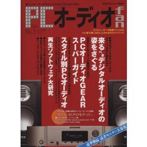 PCオーディオfan(3) MOOK21/趣味・就職ガイド・...
