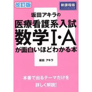 坂田アキラの医療看護系入試 数学I・Aが面白いほどわかる本 改訂版 新課程版/坂田アキラ(著者)